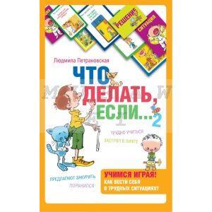 Психологическая игра для детей Что делать если...2
