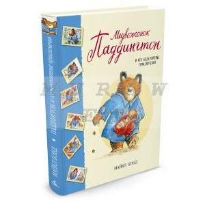 Медвежонок Паддингтон и его невероятные приключения (Сборник рассказов, тв.обл.)