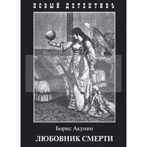 Любовник смерти (покет) (мягк.обл.)