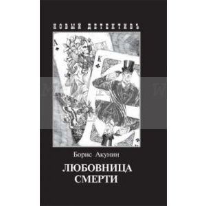 Любовница смерти (покет) (мягк.обл.)