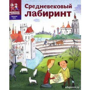 Средневековый лабиринт (мягк.обл.)
