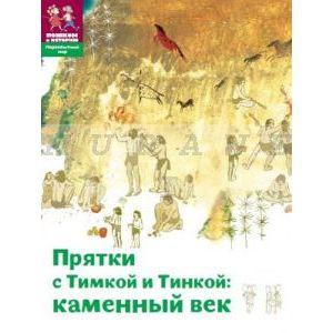 Прятки с Тимкой и Тинкой : Каменный век (мягк.обл.)