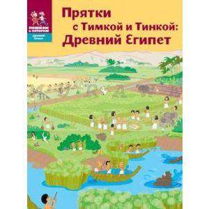 Прятки с Тимкой и Тинкой : Древний Египет (мягк.обл.)