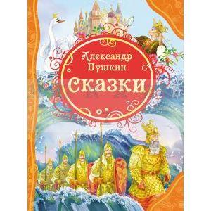 Сказки (Александр Сергеевич Пушкин, иллюстр. Александра Лебедева)