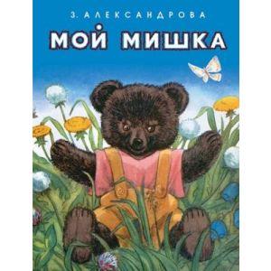 Мой мишка (мягк.обл.)