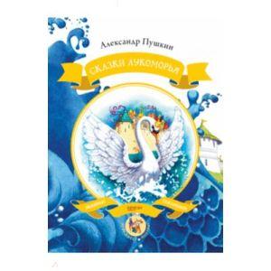 Сказки Лукоморья