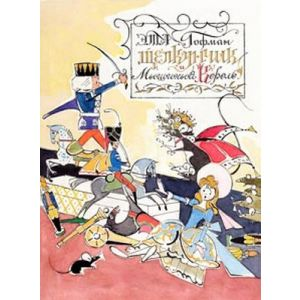 Щелкунчик и Мышиный Король (иллюстр. Валерия Алфеевского)