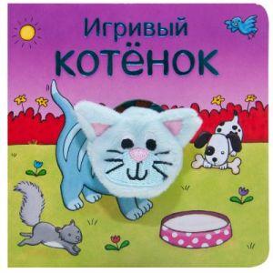 Книжки с пальчиковыми куклами. Игривый котёнок