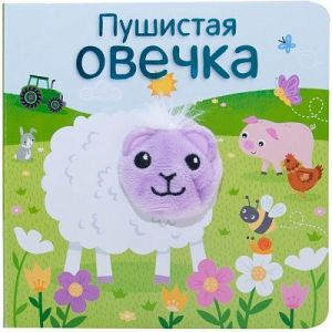 Книжки с пальчиковыми куклами. Пушистая овечка