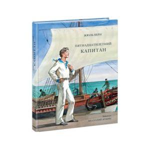 Пятнадцатилетний капитан (иллюстр. Анатолия Зиновьевича Иткина)