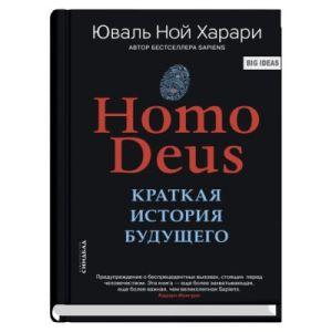 Homo Deus. Краткая история будущего (мягк.обл.)