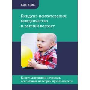 Биндунг-психотерапия: младенчество и ранний возраст. Консультирование и терапия, основанные на теории привязанности (книга с небольшим дефектом)