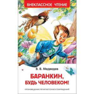 Баранкин, будь человеком! Классика для детей.