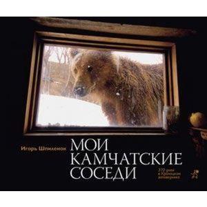 Мои камчатские соседи. 370 дней в Кроноцком заповеднике. Фотокниг