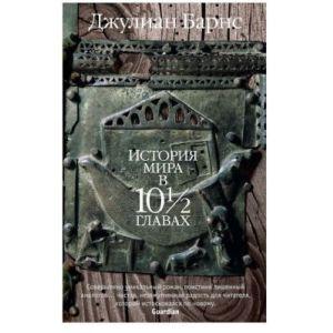 История мира в 10½ главах (мягк.обл.)