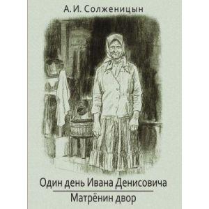 Один день Ивана Денисовича. Матренин двор