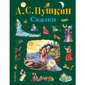Сказки. Пушкин (подар.)