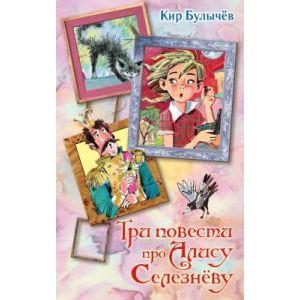 Три повести про Алису Селезневу (книга с небольшим дефектом)