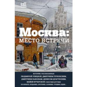Москва: место встречи