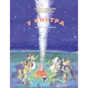 У костра! Учебник русского языка как родного для детей, живущих вне России (книга + CD) (мягк.обл.)