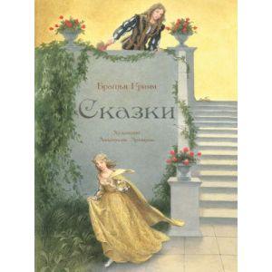 Сказки (братья Гримм, иллюстр. Анастасии Архиповой)