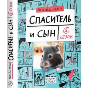 Спаситель и сын. Сезон 1 (мягк.обл.)