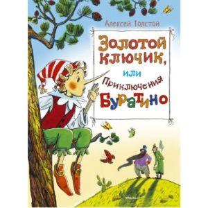Золотой ключик, или Приключения Буратино (иллюстр. Игоря Глазова)