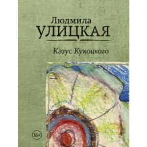 Казус Кукоцкого (мягк.обл.)