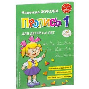 Пропись 1 (мягк.обл.)