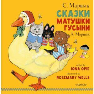 Сказки Матушки Гусыни