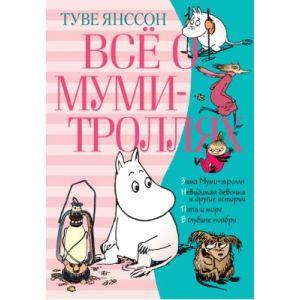 Всё о Муми-троллях. Книга 2 (перевод Марии Людковской, Марины Бородицкой, Евгении Тиновицкой)