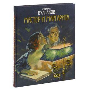 Мастер и Маргарита. Уникальные иллюстрации (иллюстр. А.Николаева)