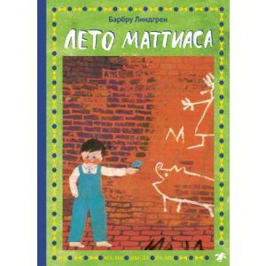 Лето Маттиаса