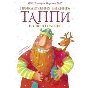 Приключения викинга Таппи из Шептолесья