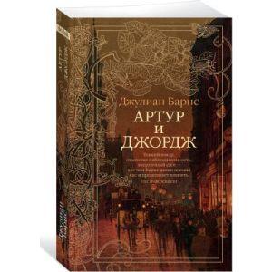 Артур и Джордж (мягк.обл.)