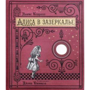 Алиса в Зазеркалье (тканевая обложка) (книга с небольшим дефектом)