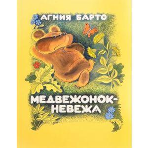 Медвежонок-невежа (мягк.обл.)