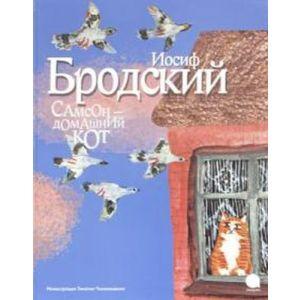 Самсон - домашний кот (иллюстр. Чхиквишвили)