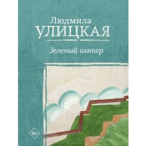 Зеленый шатер (мягк.обл.)
