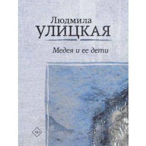 Медея и ее дети (мягк.обл.)