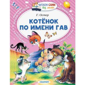Котенок по имени Гав (мягк.обл.)