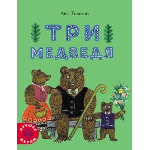 Три медведя (мягк.обл.)