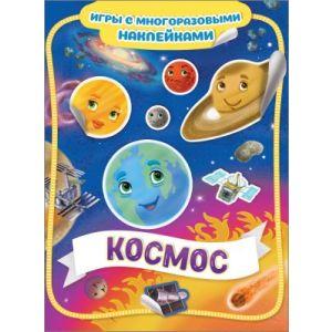 Космос. Игры с многоразовыми наклейками. (мягк.обл.)