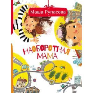 Наоборотная мама (серия Друг детей)