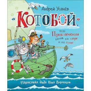 «Котобой», или Приключения котов на море и на суше
