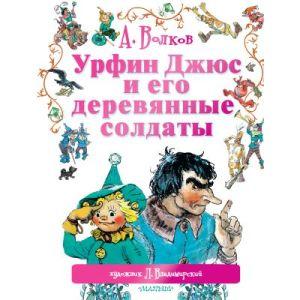 Урфин Джюс и его деревянные солдаты (илл. Л. Владимировского)