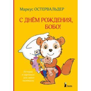 С днем рождения, Бобо! (книга с дефектом)