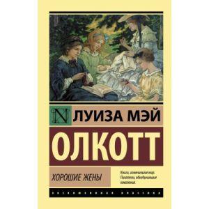 Хорошие жены (мягк.обл.)