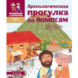 Археологическая прогулка по Помпеям (мягк.обл.)