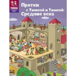 Прятки с Тимкой и Тинкой: Средние века (мягк.обл.)
